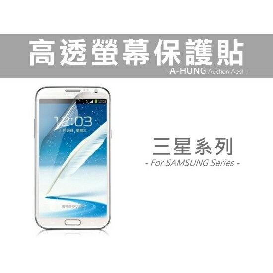 【三星系列】高透亮面 螢幕保護貼 GALAXY S4 A5 A3 mini 保護膜 貼膜