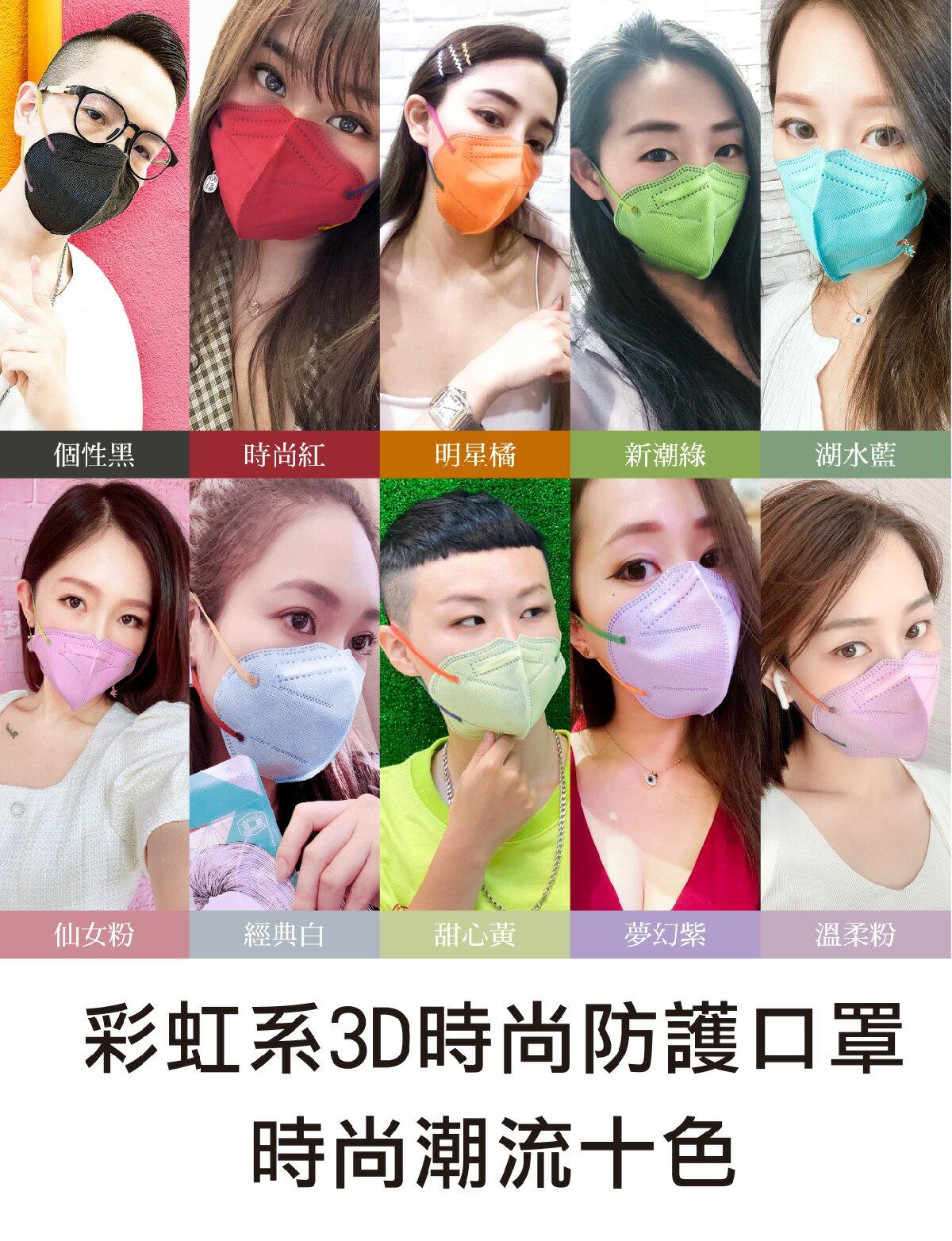 【愛比堤】彩虹系3D時尚防護口罩 時尚潮流十色 立體造型 (10片入)