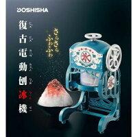 降火刨冰機到日本 DOSHISHA 復古式 電動刨冰機/剉冰機 DCSP-1751 公司貨就在Bo Niu Shop推薦降火刨冰機