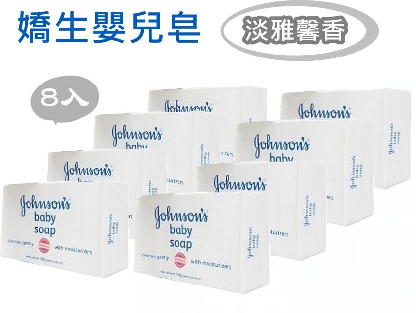 【嬌生】Johnson嬰兒香皂 原味白 100g*8入
