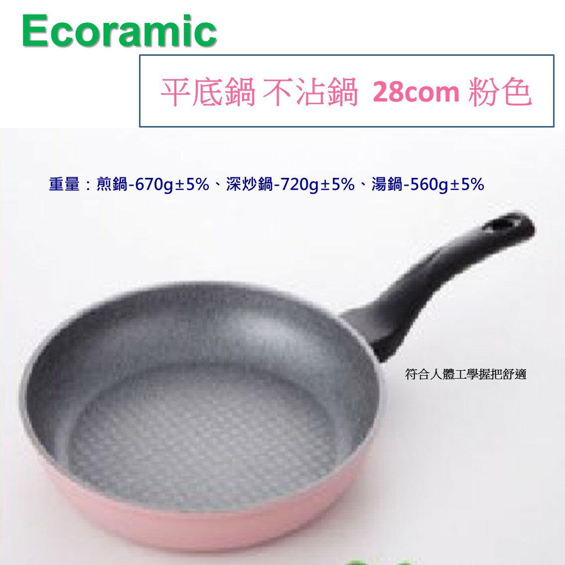 【免運】韓國ECORAMIC鈦晶石頭抗菌不沾平底鍋 【平底鍋 粉色28cm(無附鍋蓋)】【樂活生活館】