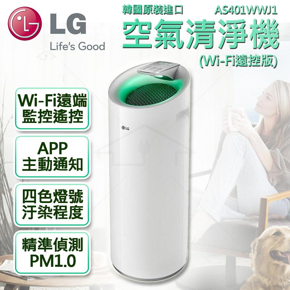 LG 韓國原裝進口 空氣清淨機(Wi-Fi遠控版) AS401WWJ1