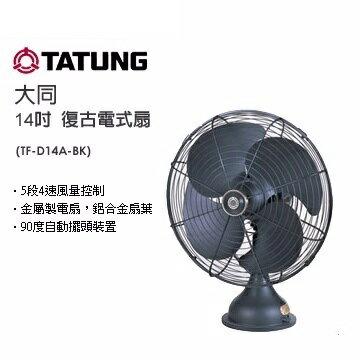 【 儲存家3C 】大同14吋復古擺頭電扇TF-D14A