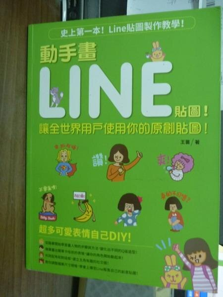 ~書寶 書T8/ _QEI~動手畫LINE貼圖^!_王薔
