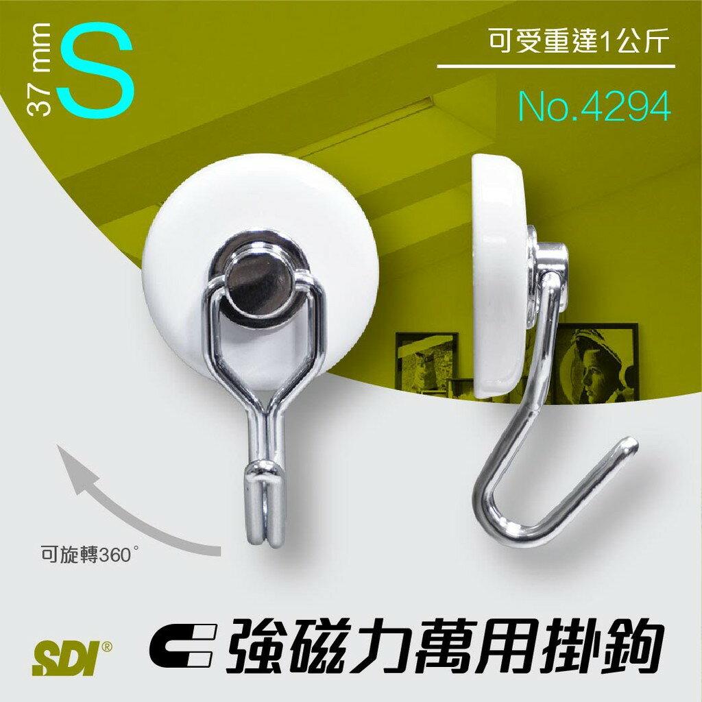 現貨快速出【SDI手牌】超耐重強力磁鐵掛勾 No.4294【S 37mm】掛鉤 磁性 文具 辦公用品 佈告欄 可吸附