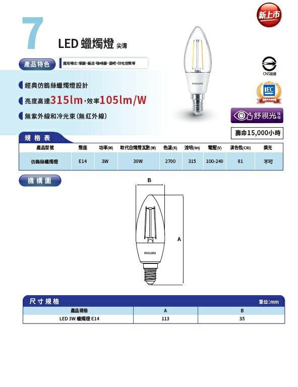 飛利浦/蠟燭型 LED 3W E14尖型燈泡 全電壓 黃光〖永光照明〗PH-3WE14-3K