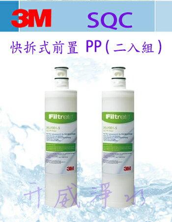 3M SQC快拆式前置PP濾心(3M PW2000 / PW1000極淨高效純水機--專用第一道前置PP濾心) -二入裝(3RS-F001-5)