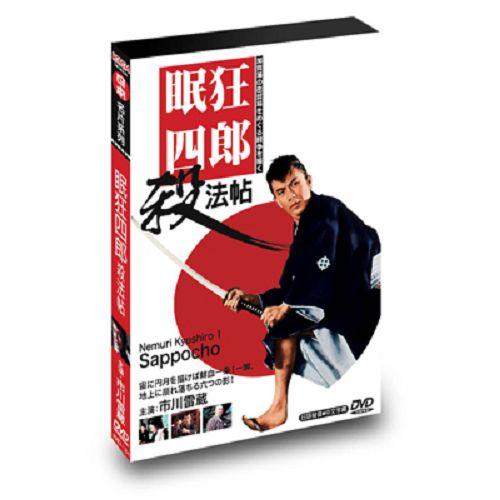 眠狂四郎-殺法帖DVD