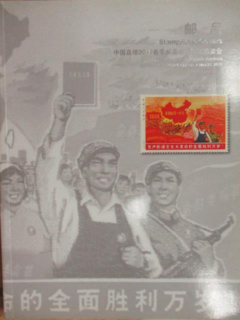 ~書寶 書T6/收藏_WDR~中國嘉德2012 拍賣會_郵品_2012 5 21