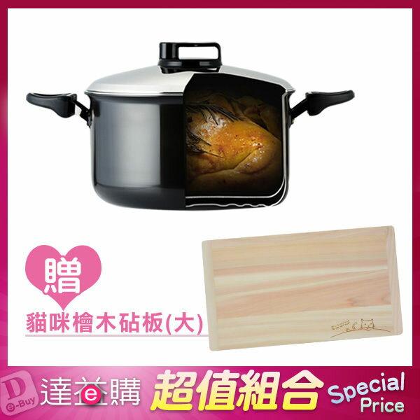 【超值組合】韓國進口 氣熱湯鍋24cm SammiOvencook + 日本製 mere pere貓咪檜木砧板(大) 0
