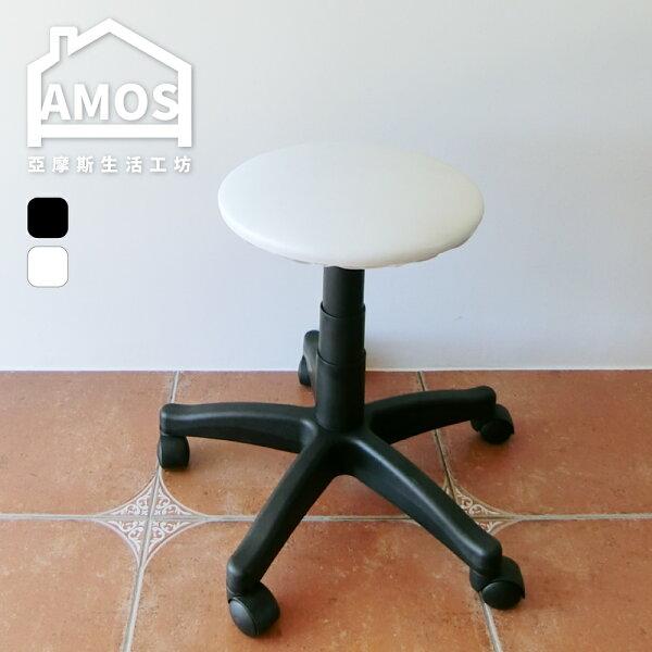 Amos 亞摩斯生活工坊:辦公椅【YCN034】簡約黑白升降升降椅辦公椅凳Amos