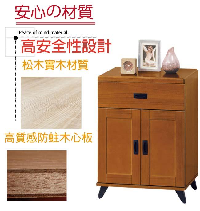 【綠家居】伊東    時尚2尺實木展示櫃/收納櫃