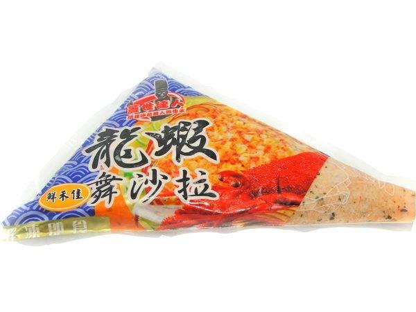 和風牛肉^~蓋世 ~龍蝦沙拉500g^~極品美味^~解凍即可食用