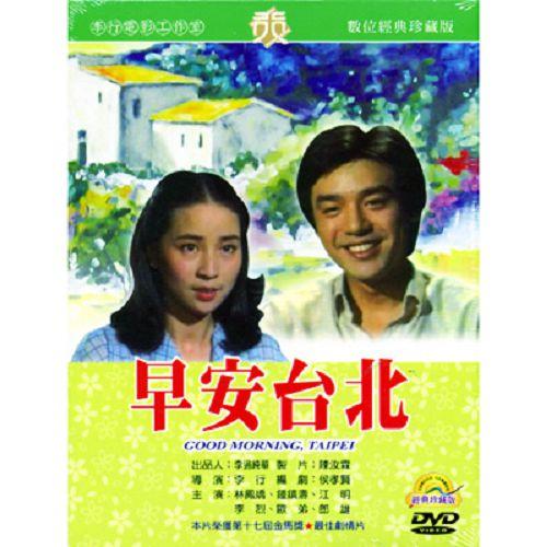 早安台北DVD (數位經典珍藏版) 林鳳嬌/鍾鎮濤