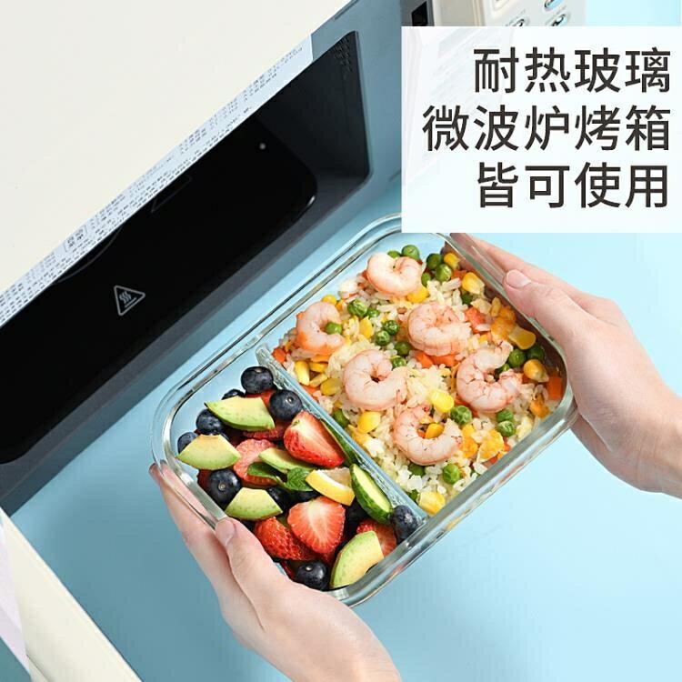 便當盒 微波爐加熱飯盒上班族便當盒大容量保鮮盒分隔型玻璃飯盒餐盒帶蓋 第一印象