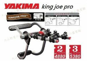 【露營趣】安坑特價 YAKIMA king joe pro 2 專業王者自行車支架 攜車架 後背式單車架 腳踏車架