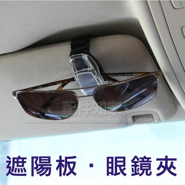 【遮陽板三用眼鏡夾】車用眼鏡架車載汽車遮陽板夾多功能固定夾停車票卡收據原子筆收納-ZW