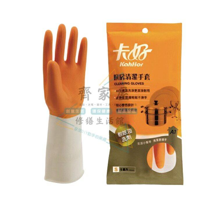 ‧齊家屋‧【卡好 衛浴清潔手套 S M】含稅紅色、橘色、綠色 耐高溫橡膠 親膚 防滑耐磨 穿戴舒適不悶熱