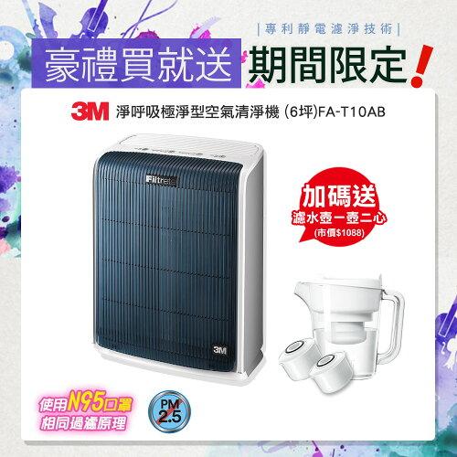 3M淨呼吸極淨空氣清淨機(6坪)