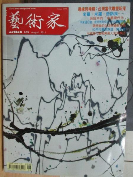 【書寶二手書T6/雜誌期刊_WFP】藝術家_435期_米羅米羅告訴我…等
