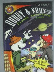 【書寶二手書T7/兒童文學_ZHX】星際探險Robby anf Eddy's planet adventure_Mike