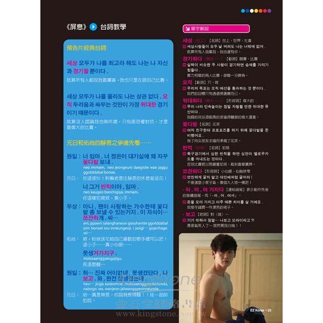 EZ Korea流行韓語教學誌 No.9(1書1MP3,T.O.P主演《同窗生》特輯XTEEN TOP首爾專訪,獨家附贈 6