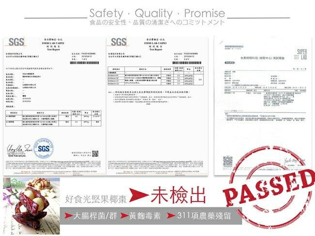好食光核桃椰棗(130g)_SGS品質檢測通過