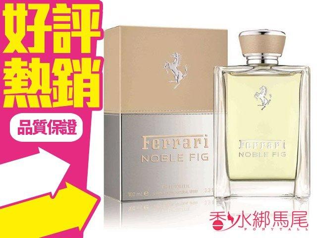 ◐香水綁馬尾◐Ferrari 法拉利 菁萃 聖果 男性淡香水 香水空瓶分裝 5ml