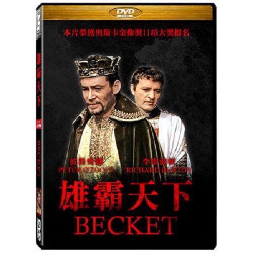 雄霸天下DVD