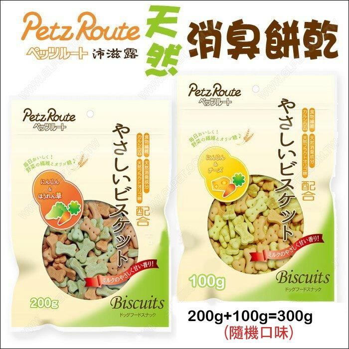 日本Petzroute沛茲露天然消臭骨型/小饅頭餅乾300g*隨機口味*