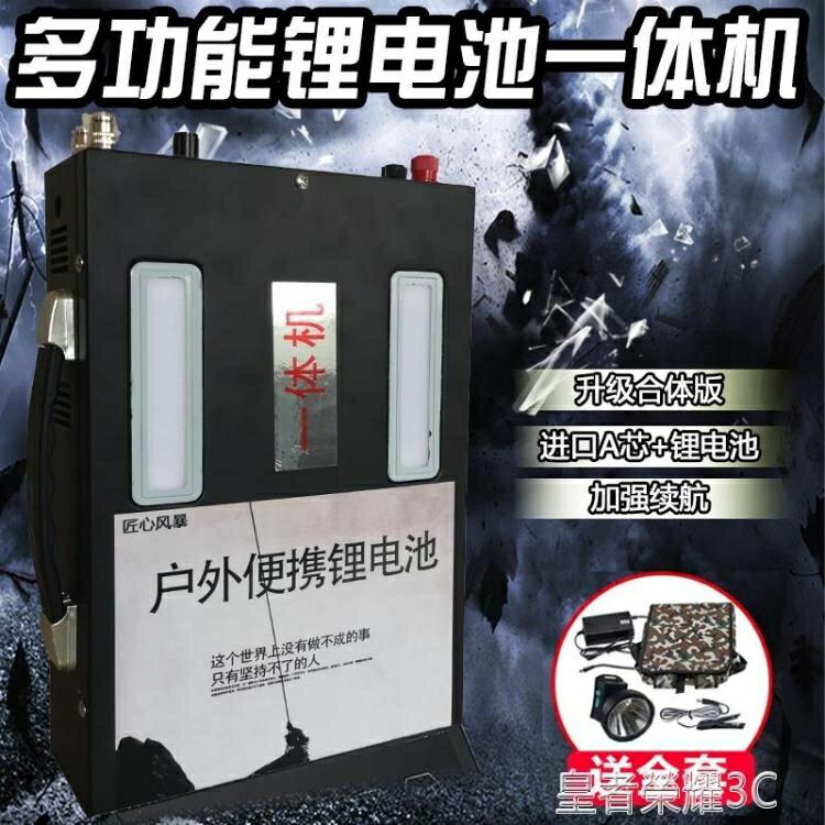 鋰電池 鋰電池12V大容電瓶全套大功率戶外動力逆變器量鋰電瓶一體機 2021新款