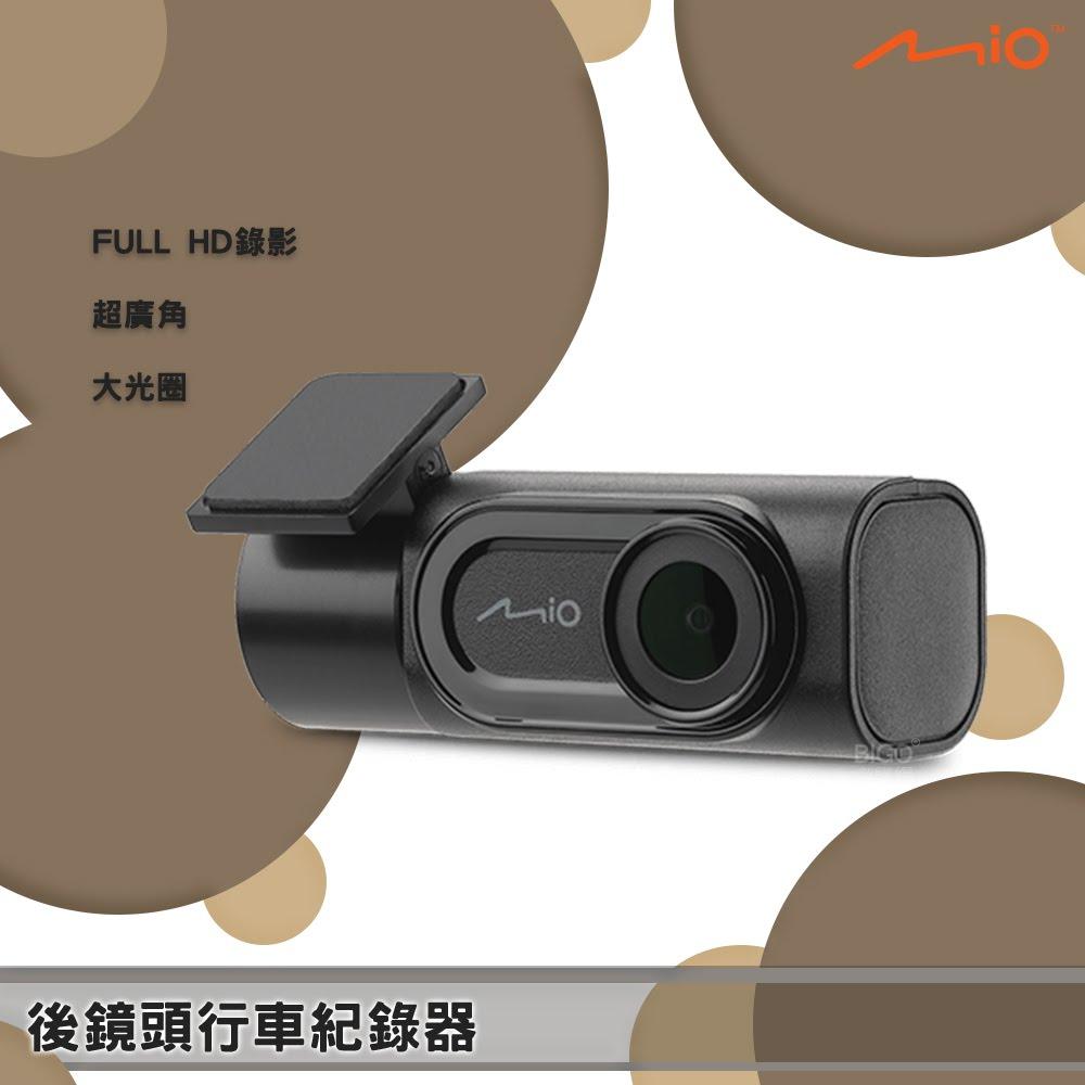 駕駛助手~Mio MiVUE A50 後鏡頭行車記錄器 SONY星光級感光元件 支援雙鏡頭 1080P 加強夜視