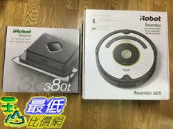 [贈Brita 濾水壺或爆米花機] 第6代iRobot Roomba 665定時機器人掃地機+iRobot Braava 380t機器人擦地機