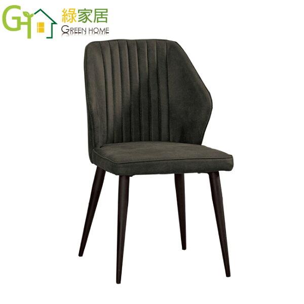 【綠家居】貝佐斯現代風皮革造型餐椅(三色可選)