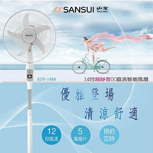 【免運】SANSUI 山水 14吋超靜音DC直流智能風扇 SDF-1488 公司貨