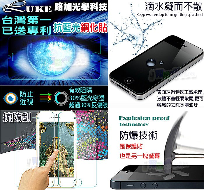 9H抗藍光玻璃鋼化膜 螢幕保護貼 iPhone 6 7 plus i6+ iphone6s i6s Note2 Note3 Note4 Note5 A3 A5 A7 A8 J7 E7 S4 S5 S6 M810 HTC 816 820 826 620 M7 M8 E8 M9/M9+ E9/E9+ EYE 蝴蝶2 Z2 Z3 Z3+ C4 M4 G3 G4 ZenFone2 (5吋/5.5吋) M320 M330 M510 M511 美圖2 紅米Note