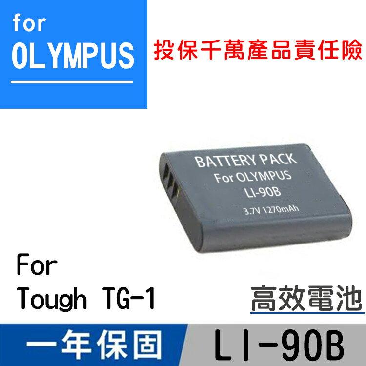 特價款@攝彩@Olympus LI-90B 電池 Tough TG-1 3.7V 1270mAh 一年保固 鋰電池