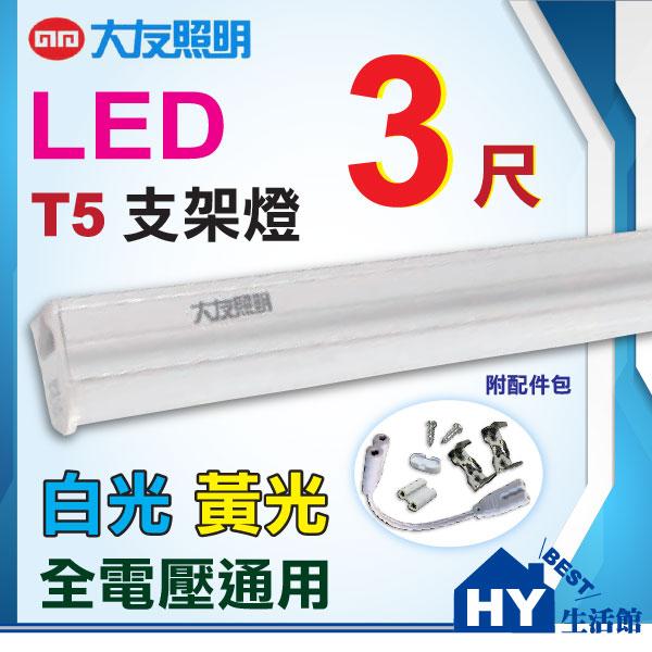 大友照明 LED T5 支架燈 三尺 一體成型鋁支架燈 3尺 LED支架燈 LED層板燈 燈管 【可選 白光 黃光】