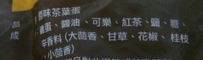 台南 所長茶葉蛋(原味-10顆 / 包) [大買家] 2