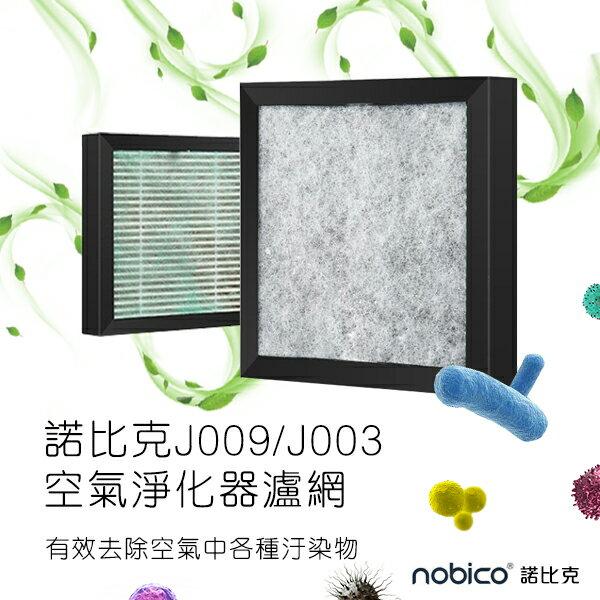 諾比克J009/J003空氣淨化器濾網 原裝正品 空氣淨化器 初效棉過濾 活性炭蜂窩 冷觸媒濾層【coni shop】