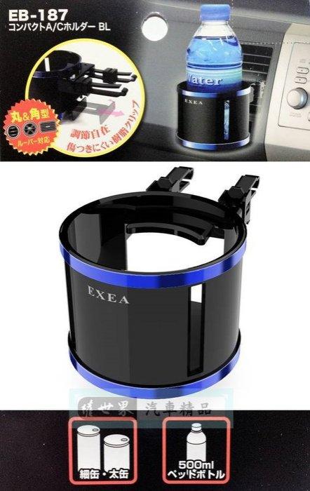 權世界@汽車用品 日本 SEIKO 多功能冷氣孔 鍍鉻高質感 智慧型手機架 飲料置物架 藍色邊條 EB-187
