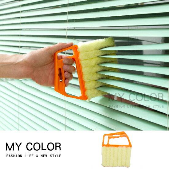 Mycolor 清潔刷 清洗刷 除塵刷 縫隙刷 超細纖維 纖維布 抹布 百葉窗 出風口 風扇 空調 汽車出風口 灰塵 去汙 鍵...