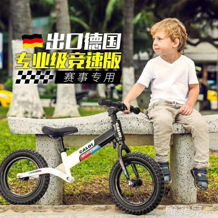 平衡車 平衡車1-3-6歲兒童自行車無腳踏滑步車男女孩寶寶網紅滑行車 2021新款