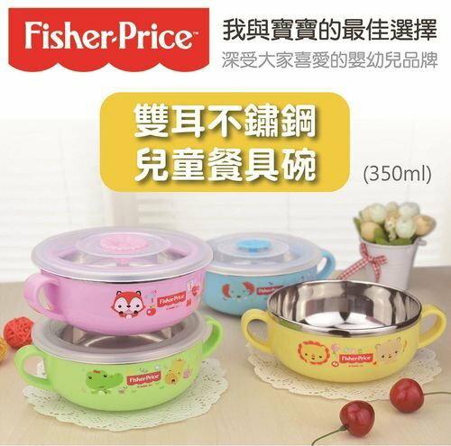 費雪Fisher-Price雙耳不鏽鋼兒童餐具碗-350ml(淘氣粉)293元