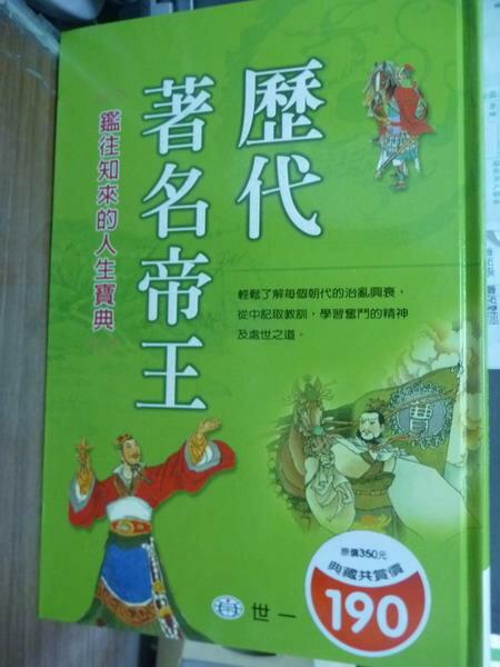 【書寶二手書T2/少年童書_PFE】歷代著名帝王_顏瑞男