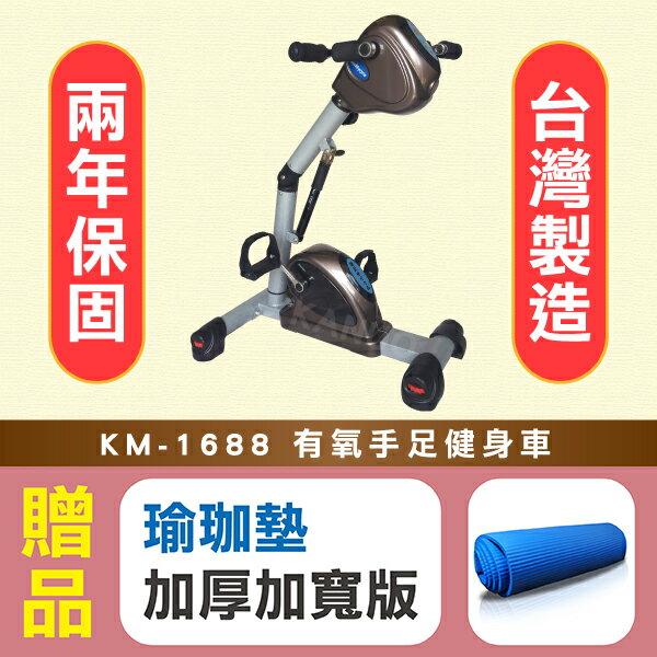 手足有氧健身車 KM-1688 手腳訓練(贈品:加厚加寬版瑜珈墊)