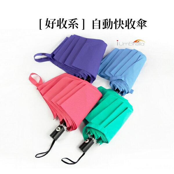 <br/><br/>  [好收系]自動快收傘/南國紅/一抹紫/年年綠/青於藍/更勝藍<br/><br/>