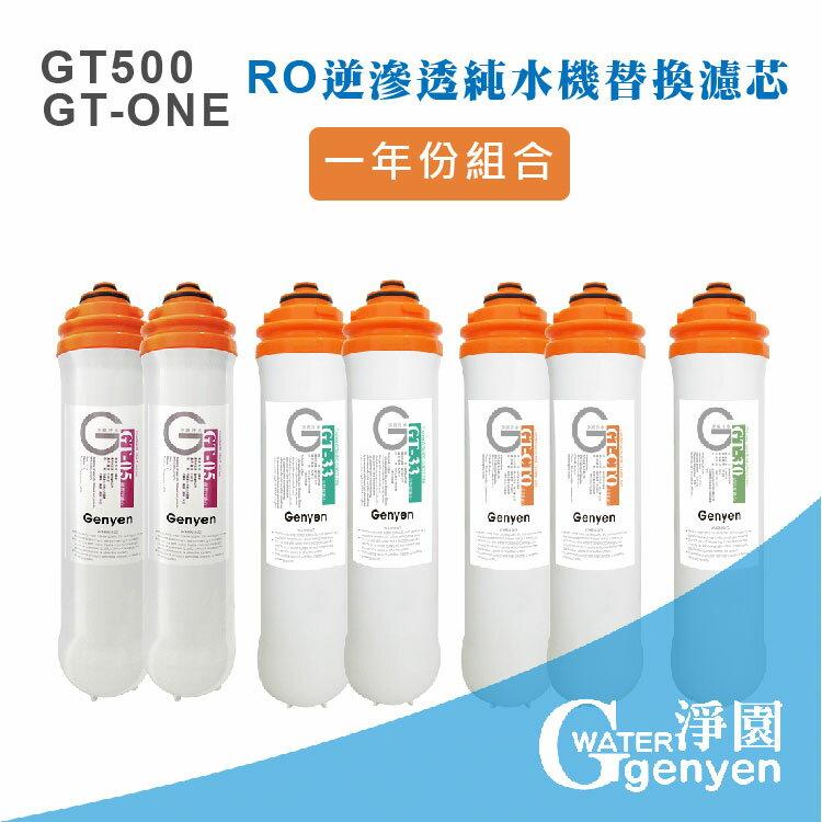 [淨園] GT500 RO逆滲透純水機替換濾心(一年份組合) (快拆式換濾心免工具)