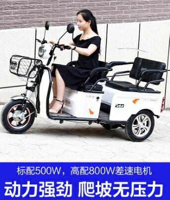 [快速出貨]電動三輪車成人新款代步車家用小型帶棚老人電瓶車接送孩子  創時代 新年春節送禮