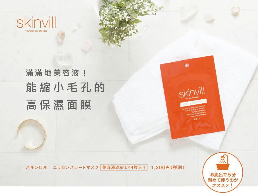 日本 skinvill / 保濕面膜 / 20ml / 四包入 /  sv004-skv003-日本必買 日本樂天代購(1296*0.2) 1